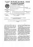 Патент 732106 Способ дуговой сварки поворотных кольцевых стыков