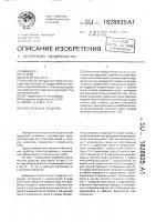 Патент 1828825 Спасательное средство