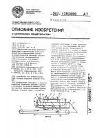 Патент 1395699 Устройство для формирования слоя отходов трепания лубяных культур