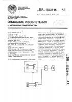Патент 1523448 Устройство автоматической локомотивной сигнализации