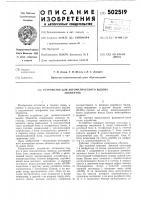 Патент 502519 Устройство для автоматического вызова абонентов