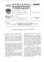 Патент 565150 Коминированный воздухоподогреватель