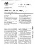 Патент 1723140 Способ получения кристаллического дубового экстракта