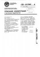 Патент 1217865 Полимерная композиция
