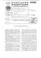 Патент 879050 Способ перекачивания газа
