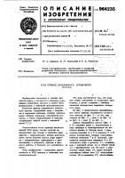 Патент 964235 Привод скважинного штангового насоса