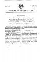 Патент 14561 Перегреватель для паровозов