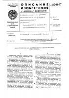 Патент 870607 Устройство для бестраншейного изготовления трубопровода