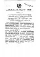 Патент 17597 Видоизменение питателя-сороочистителя к джину