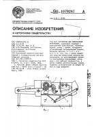 Патент 1079287 Устройство для измельчения материалов