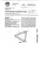 Патент 1821512 Защитное покрытие для укрепления откосов