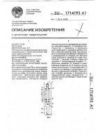 Патент 1714193 Скважинная штанговая насосная установка