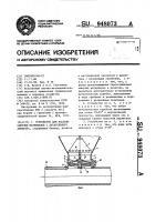 Патент 948073 Устройство для рассева сыпучих материалов с летательного аппарата