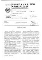 Патент 171758 Секретный замок