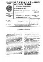 Патент 869669 Измельчитель материалов