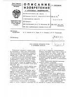 Патент 593864 Способ приварки труб к трубным доскам
