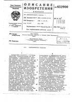 Патент 652900 Идравлическая жидкость