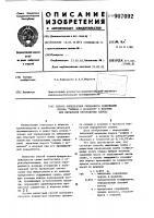 """Патент 907092 Способ определения ожидаемого содержания порока """"кожица с волокном"""" в волокне при первичной переработке хлопка"""