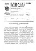 Патент 245824 Способ термообработки заготовок резонанснб1хсистем