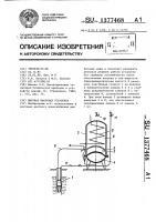 Патент 1377468 Бытовая насосная установка