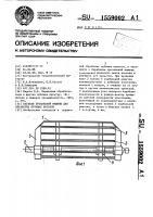 Патент 1559002 Барабан трепальной машины для обработки лубяных волокон
