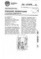 Патент 1416839 Устройство для загрузки и выгрузки деталей из нагревательной печи