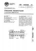 Патент 1437423 Колосниковая решетка волокноочистителя