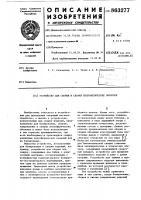 Патент 863277 Устройство для сборки и сварки полусферических оболочек