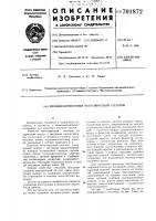 Патент 701872 Механизированный многоярусный стеллаж