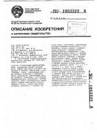 Патент 1053322 Тастатурный номеронабиратель