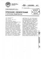 Патент 1353593 Устройство для продольного совмещения под сварку деталей