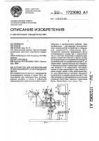 Патент 1723082 Устройство для формирования и скрепления бухт огнепроводного шнура