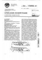 Патент 1720552 Механизм очистки решетных полотен зерноочистительных машин