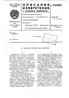 Патент 910867 Машина для оголения семян хлопчатника