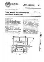 Патент 1395502 Устройство для вибропрессования изделий