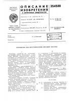 Патент 354588 Устройство для восстановления несущей частоты