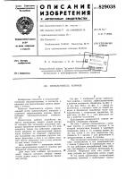 Патент 829038 Измельчитель кормов