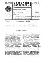 Патент 872145 Зажимное устройство