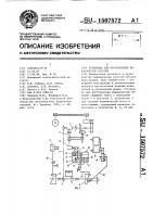 Патент 1507572 Установка для изготовления керамических изделий