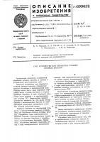 Патент 699039 Устройство для обработки стеблей лубяных культур