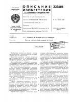 Патент 337686 Патент ссср  337686