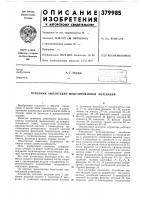 Патент 379985 Приемник амплитудно модулированных колебаний