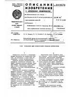 Патент 812573 Механизм для поперечного резаниядревесины