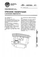 Патент 1327231 Электрическая машина постоянного тока