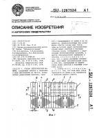 Патент 1267534 Статор электрической машины