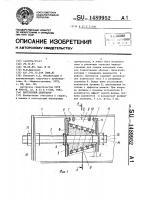 Патент 1489952 Внутренний центратор