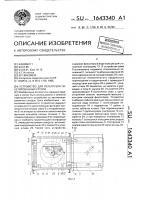 Патент 1643340 Устройство для перегрузки пакетированных грузов