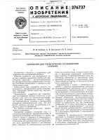 Патент 376737 Устройство для геофизических исследований