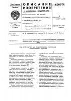 Патент 650974 Устройство для поддержания и опускания тяжеловесных изделий