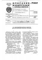 Патент 794069 Смазочно-охлаждающая жидкость длямеханической обработки металлов